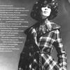 Журнал Vogue, Великобритания, 1970 год